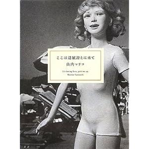 『ここは退屈迎えに来て』1,575 円(幻冬舎)