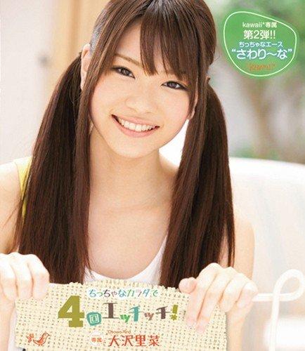 ちっちゃなカラダで4回エッチッチ!  大沢里菜 (ブルーレイディスク) kawaii [Blu-ray]