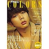 ザテレビジョン COLORS Vol.48