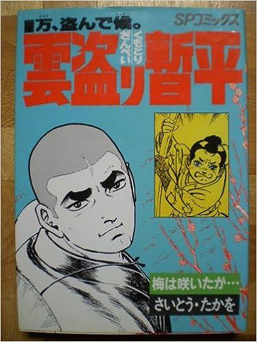 雲盗り暫平 第01-34巻 [Kumotori Zanpei vol 01-34]