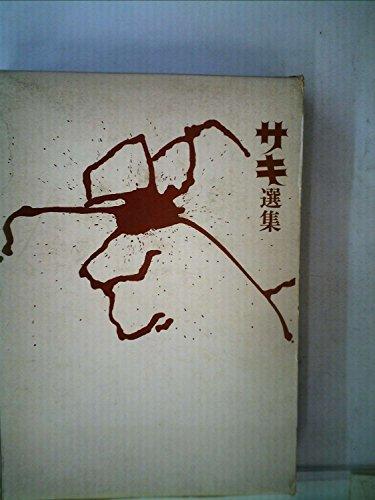 サキ選集 (1969年)