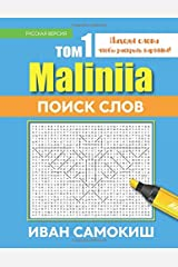 Maliniia Word Search Book Vol. I: Find words to reveal pictures! [RUSSIAN EDITION] (Volume 1)