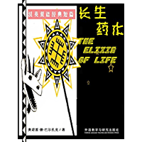 The Elixir of Life(Classic Shorts) (a Chinese-English Edition) (Chinese Edition) book cover