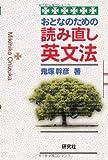 おとなのための読み直し英文法