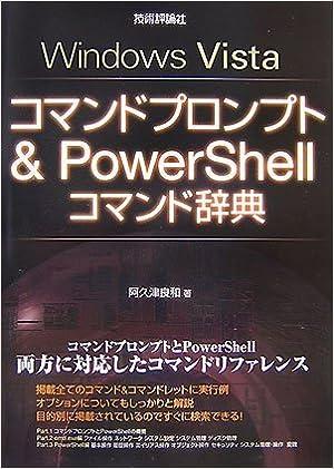 Powershell コマンド プロンプト