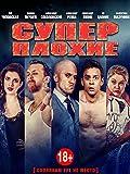 Superbad (Russian Audio)