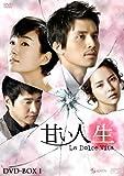 [DVD]甘い人生 La Dolce Vita DVD-BOX I