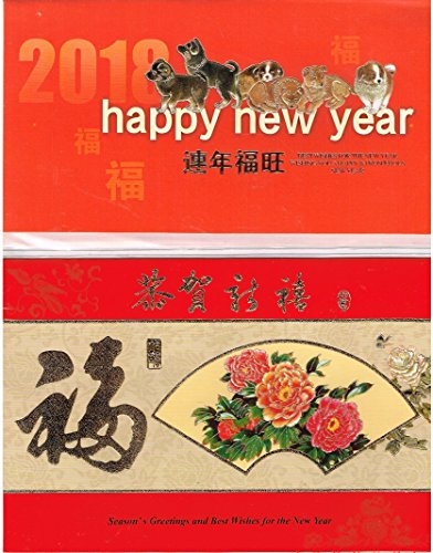 4 Pcs 2018 Happy Year Of The Dog Chinese New Year Cards  Best Wishes For The New Year  Pack Of 4 With Two Designs Measured  8 5  X 5 5  And Two Designs Measured  8 5  X 3 5  With Pink Envelopes