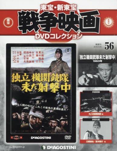 東宝・新東宝戦争映画DVD 56号 (独立機関銃隊未だ射撃中 1963年) [分冊百科] (DVD付) (東宝・新東宝戦争映画DVDコレクション)