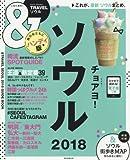 &TRAVEL ソウル 2018 【ハンディ版】 (アサヒオリジナル)