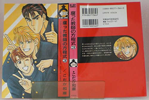 Kusatta Kyoushi no Houteishiki Vol. 3 (Kusatta Kyoushi no Houteishiki) (in Japanese)
