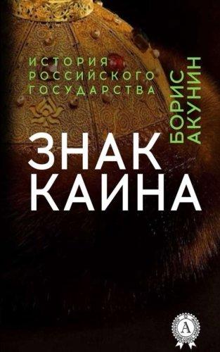 Akunin B. Znak Kaina (Russian Edition)