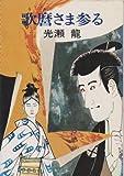 歌麿さま参る (ハヤカワ文庫 JA 78)