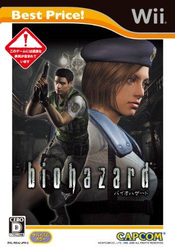 Biohazard (Best Price!) [Japan Import] (Resident Evil 5 Wii)
