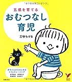五感を育てるおむつなし育児―赤ちゃんからはじめるトイレトレーニング (セレクトBOOKS)