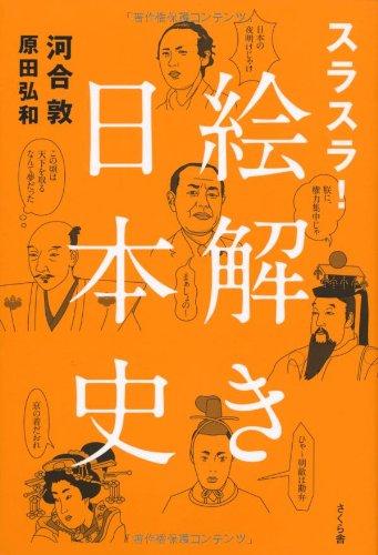スラスラ! 絵解き日本史