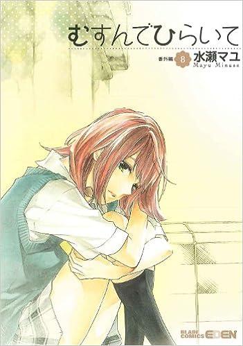 むすんでひらいて 第01-08巻 [Musunde Hiraite vol 01-08]