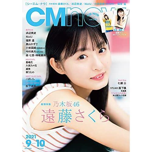 CM NOW 2021年 9月号 表紙画像