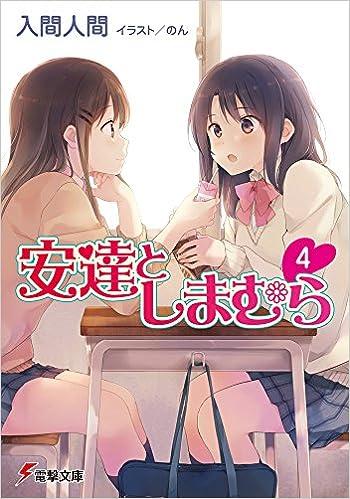 安達としまむら 第01-03巻 [Adachi To Shimamura vol 01-03]
