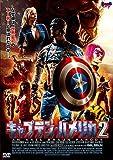 キャプテン・ハメリカ 2 [DVD]