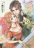 愛のしらべを公爵と (エメラルドコミックス ハーモニィコミックス)