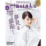 Hanako 2017年 10/12号