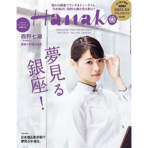 Hanako 2017年 10/12号 表紙画像
