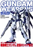 ガンダムウェポンズ 逆襲のシャア編II (ホビージャパンMOOK 282)