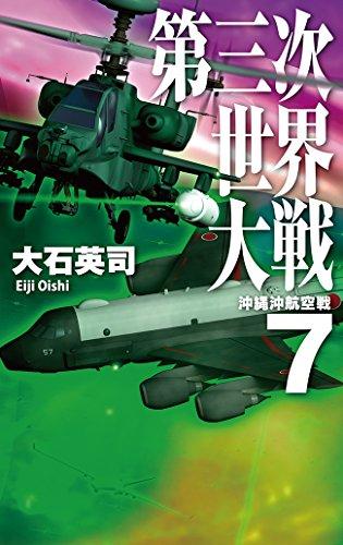 第三次世界大戦7 沖縄沖航空戦 (C★NOVELS)