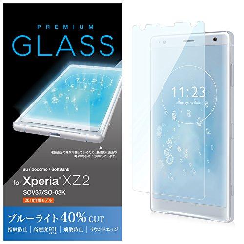 グラフパラメータセンチメートルエレコム Xperia XZ2 ガラスフィルム SO-03K / SOV37 ガラスフィルム 0.33mm 強化ガラス 高硬度9H ブルーライトカット 指紋防止   PM-XZ2FLGGBL