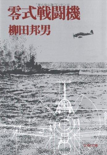 零式戦闘機 (文春文庫)