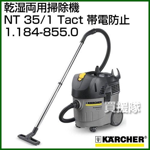 ケルヒャー 乾湿両用掃除機 NT 35/1 Tact 帯電防止 No.1.184-855.0