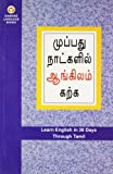 Learn English in 30 Days Through Tamil