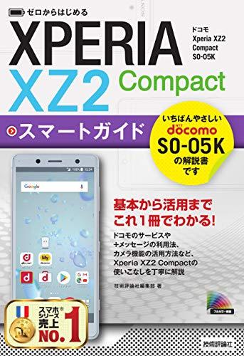 Price comparison product image Xperia XZ2 Compact SO-05K