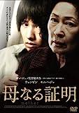 [DVD]母なる証明 スペシャル・エディション