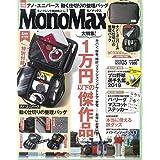 Mono Max モノマックス 2019年5月号 ナノユニバース 整理バッグ
