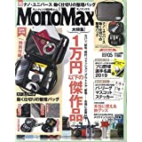 Mono Max 2019年5月号