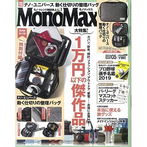 Mono Max 2019年5月号 画像