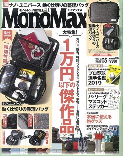 Mono Max 2019年5月号 画像 A