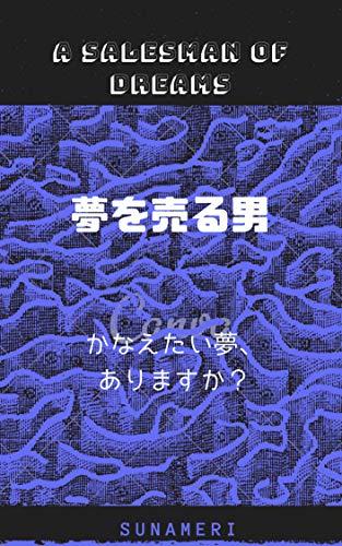 Yume Wo Uru Otoko: gensou chou tanpen anatano yume kanaemasu (SUNAMERI BOOKS) (Japanese Edition)