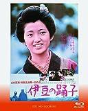伊豆の踊子 [Blu-ray]