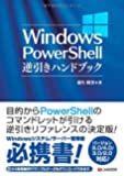 Windows PowerShell逆引きハンドブック