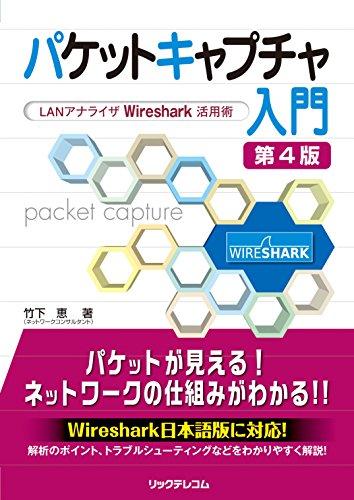 パケットキャプチャ入門 第4版― LANアナライザWireshark活用術―
