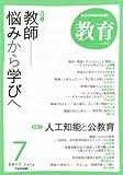 教育 2017年 07 月号 [雑誌]