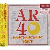Around 40's Karaoke Best Songs「Sing!Sing!Sing!アニソン」