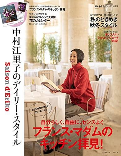 セゾン・ド・エリコ 最新号 表紙画像