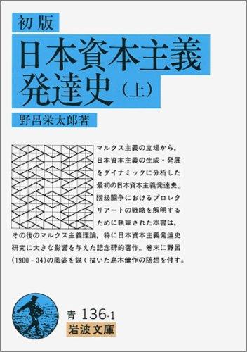 日本資本主義発達史 上 (岩波文庫 青 136-1)