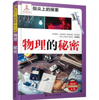 Download Explore fingertips - physical secrets (hidden card was attached)(Chinese Edition) pdf epub