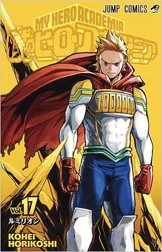 「僕のヒーローアカデミア 17」の画像検索結果