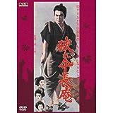 破れ傘長庵 FYK-156-ON [DVD]